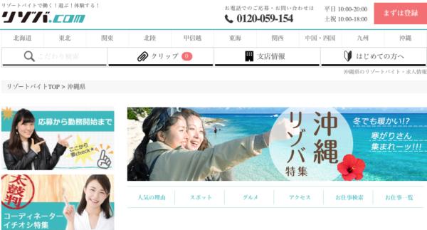 バイトおすすめ リゾバ.com