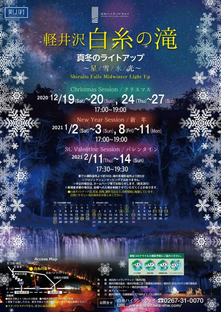 軽井沢 白糸の滝 真冬のライトアップ