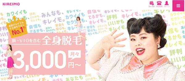 キレイモ 高崎駅前店 口コミ 評判