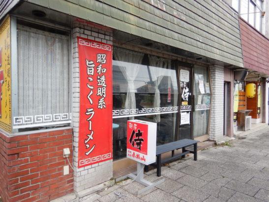 麺者侍 入口