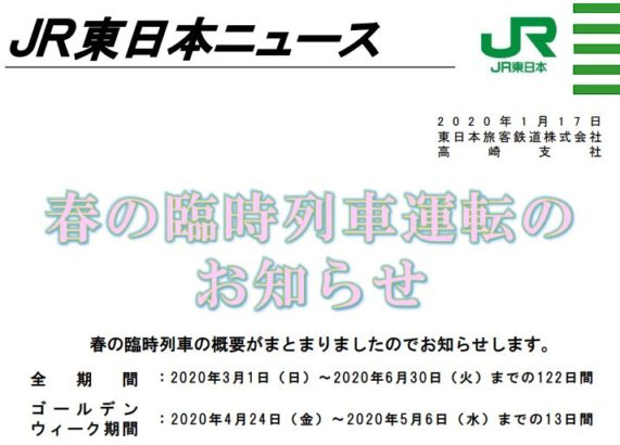 春の臨時列車 JR東日本ニュース
