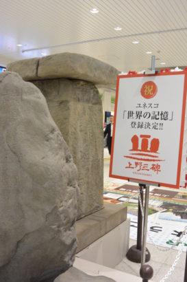 上野三碑 世界の記憶