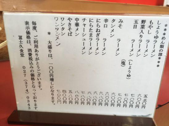 冨士久食堂 ラーメンメニュー