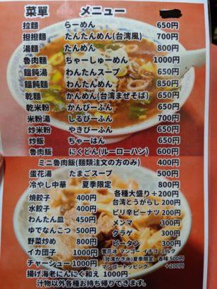 來來 麺メニュー
