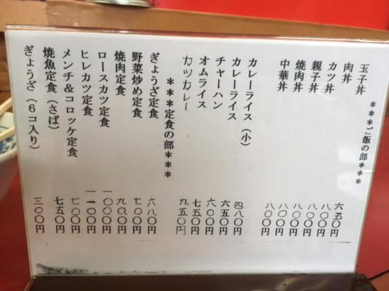 冨士久食堂 ご飯物