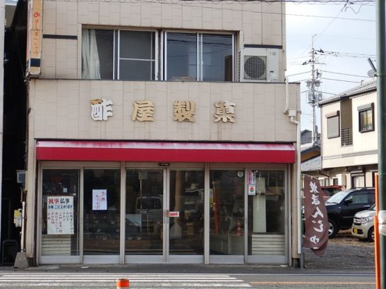 酢屋製菓舗 お店入口
