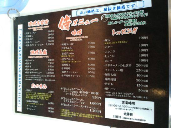麺者侍 メニュー