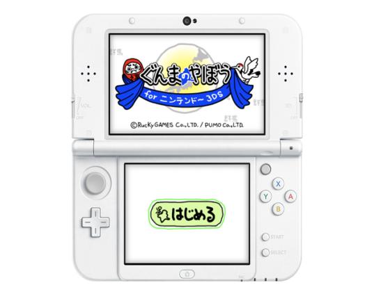 ぐんまのやぼう DS版イメージ