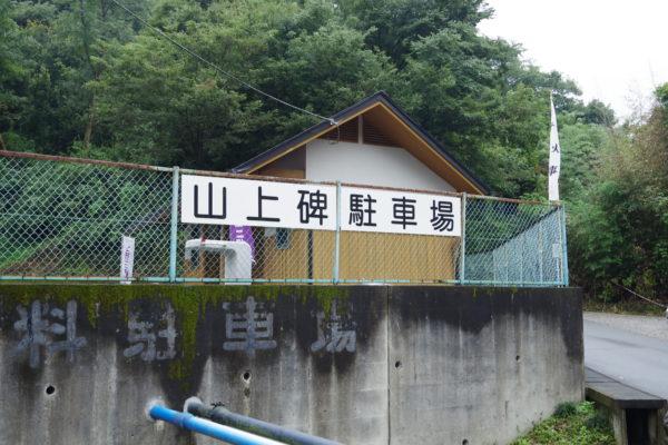 上野三碑 山上碑 駐車場