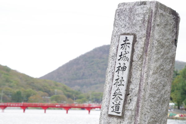 赤城神社 参道