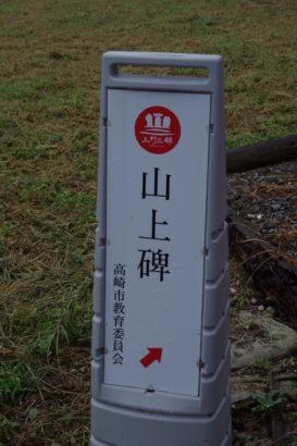 上野三碑 山上碑