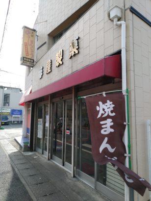 酢屋製菓舗 店舗