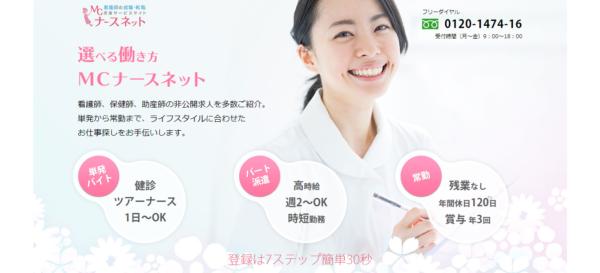 求人サイト ナースネット 看護師 転職サイト