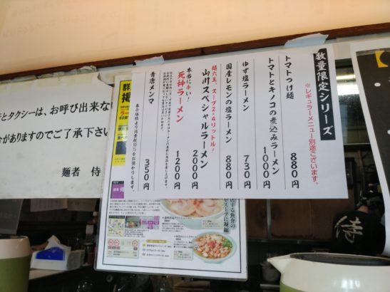 麺者侍 数量限定メニュー