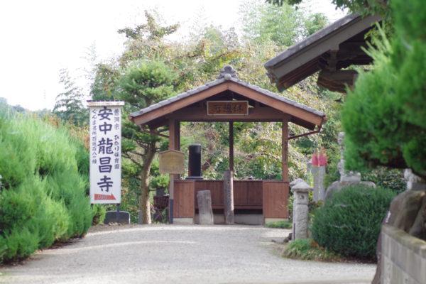 龍昌寺 入り口