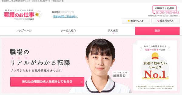 求人サイト 看護のお仕事 看護師 転職サイト