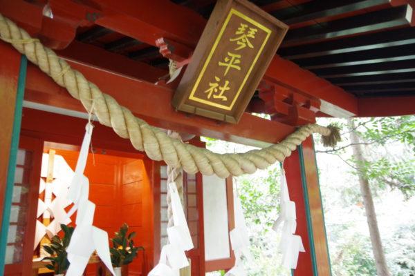 冠稲荷神社 琴平社