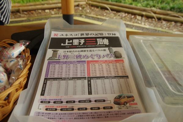 上野三碑 バス 時刻表
