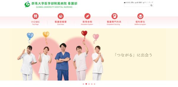 求人サイト 群馬大学医学部付属病院 看護師 転職サイト