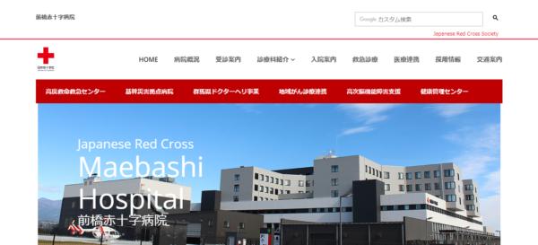 求人サイト 前橋赤十字病院 看護師 転職サイト