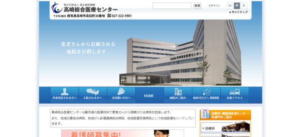 求人サイト 国立病院機構 高崎総合医療センター 看護師 転職サイト