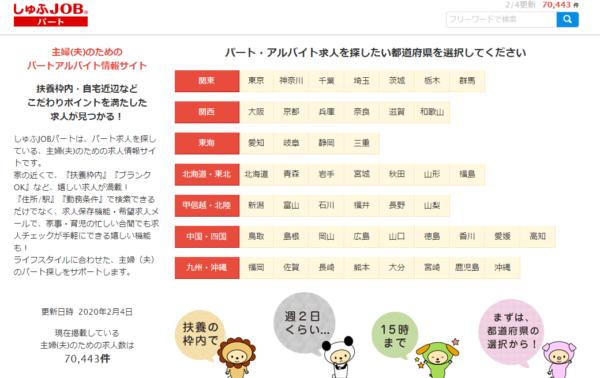 パート 求人サイト しゅふJOB