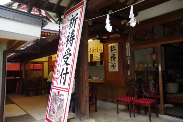 冠稲荷神社 社務所