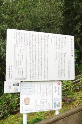 上野三碑 金井沢碑