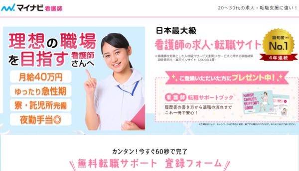 求人サイト マイナビ看護師 看護師 転職サイト