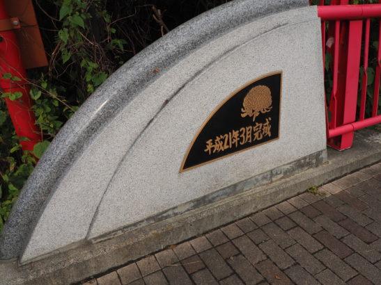 高津戸峡 はねこし橋 平成21年3月完成