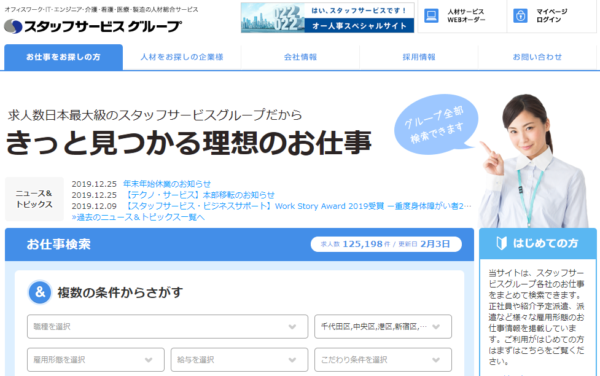 パート 求人サイト スタッフサービス