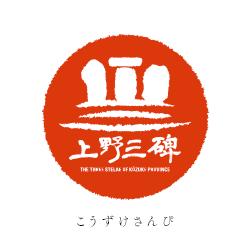 上野三碑 ロゴ