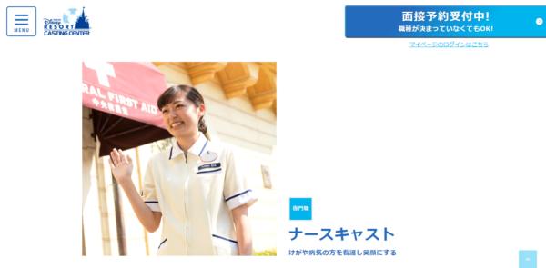 求人サイト ナースキャスト 看護師 転職サイト