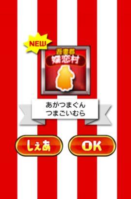 ぐんまのやぼう ミニゲーム画面