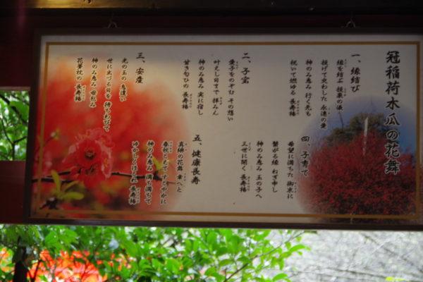 冠稲荷神社 パワースポット