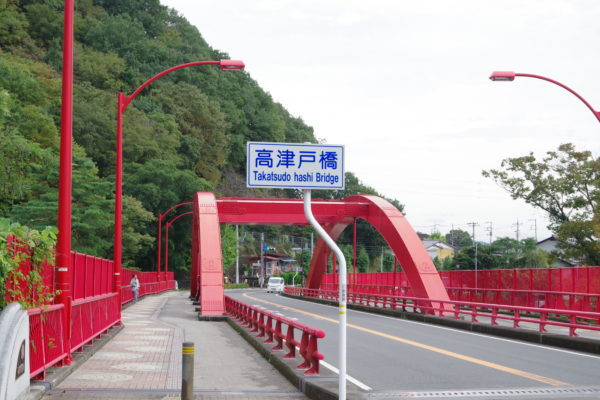 高津戸峡 はねこし橋 4代目