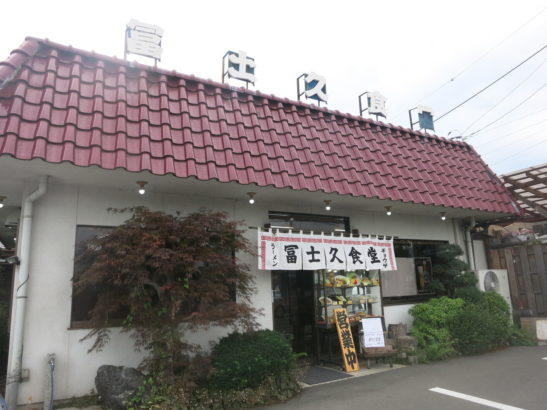 冨士久食堂 店舗