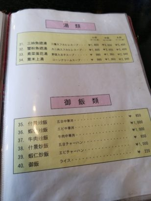 郷華 メインメニュー5