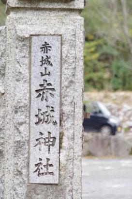 赤城神社 入口