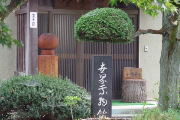 龍昌寺 世界乗り物博物館
