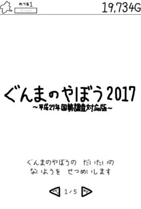 ぐんまのやぼう 2017-1