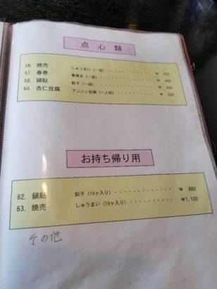 郷華 メインメニュー6