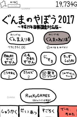 ぐんまのやぼう 2017-2