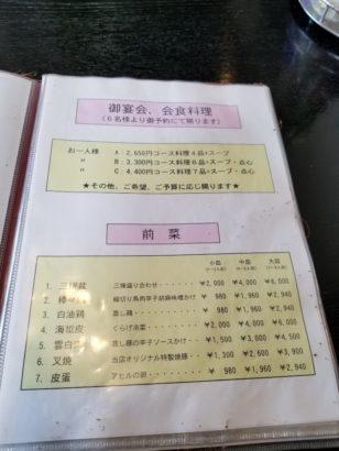 郷華 メインメニュー7