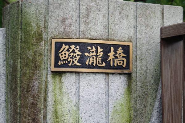 高津戸峡 はねこし橋 歩行者専用橋