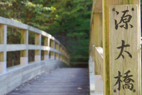小中大滝けさかけ橋 源太橋