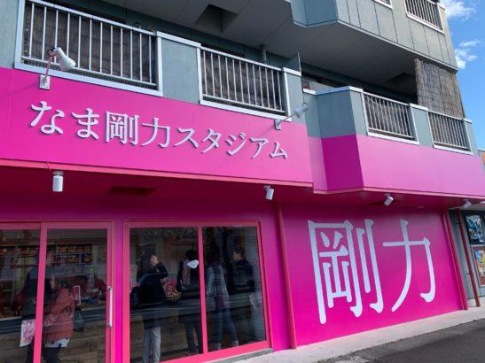 なま剛力スタジアム 伊勢崎店