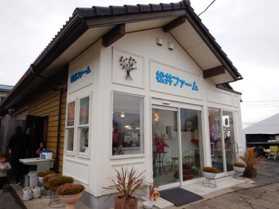 松井ファーム 直売所