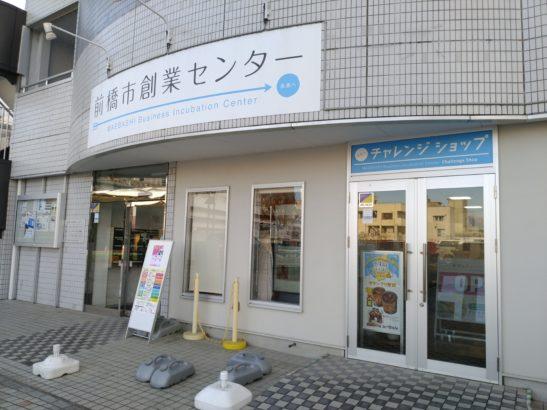 カフェ・ムーちゃん 前橋市創業センター