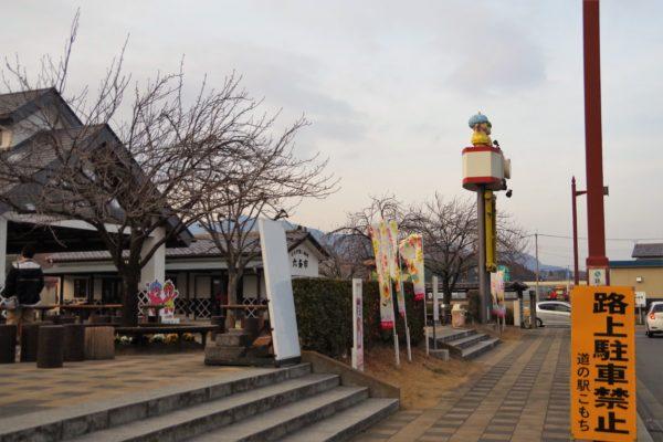 かわづ桜の丘白井 道の駅こもち